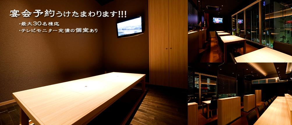 宴会予約うけたまわります!!! 最大30名様迄 テレビモニター完備の個室あり